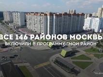 """""""Мой район"""""""