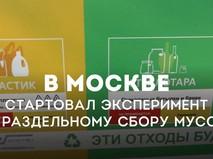 В Москве стартовал эксперимент по раздельному сбору мусора