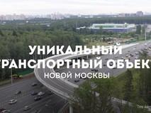 Уникальный транспортный объект Новой Москвы
