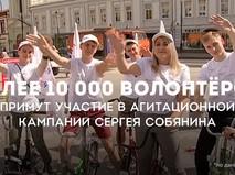 Волонтеры Собянина