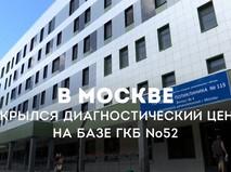 Новый центр для хронических больных