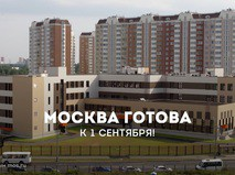 Москва готова к 1 сентября