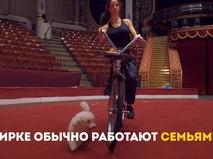 Цирковые артисты о Москве