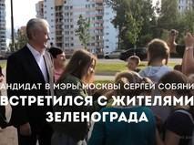 Собянин в Зеленограде