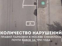 В Москве стали лучше парковаться