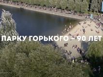 День рождения Парка Горького