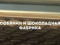 Собянин и шоколадная фабрика