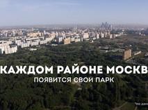 Парк в каждом районе