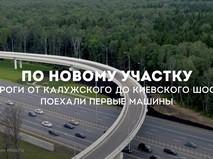 Важная магистраль Новой Москвы