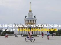 """Форум """"Город образования"""""""