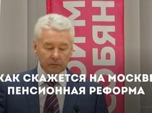 Пенсионная реформа в Москве