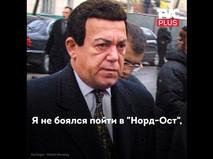 "Иосиф Кобзон о ""Норд-Осте"""