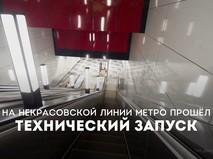 Технический запуск на Некрасовской линии