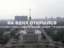 """""""Техноград"""" на ВДНХ"""