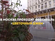 """Фестиваль """"Цветочный джем"""""""