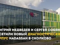 """Медицинский центр в """"Сколково"""""""