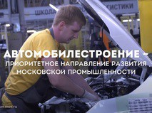 Собянин посетил автозавод