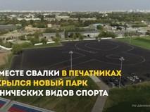 Парк для экстремального спорта