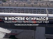 """ТПУ """"Новохохловский"""""""