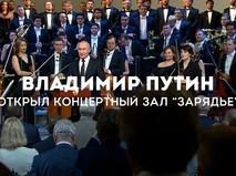 """Президент РФ Владимир Путин открыл концертный зал """"Зарядье"""""""