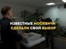 Москвичи сделали свой выбор