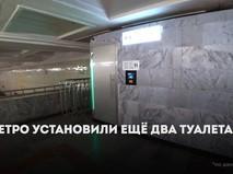 Туалеты в метро
