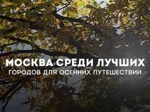 Москва для осеннего путешествия