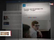 """""""Укрощение мажоров"""" (00:20:45)"""