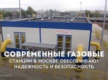 Газовые станции в Москве