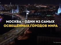 Освещенность в Москве