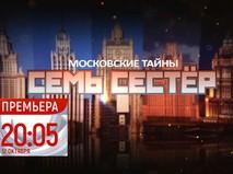 Московские тайны. Семь сестёр
