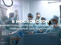 Операционные в научном центре им. Логинова