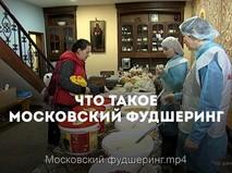 Московский фудшеринг