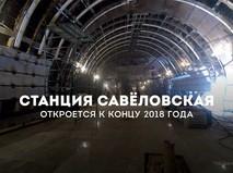 """Открытие """"Савёловской"""""""