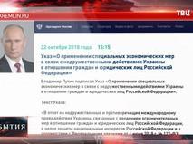 """""""События"""". Эфир от 22.10.2018 19:40"""