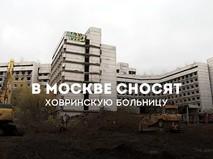 Снос ХЗБ в Москве