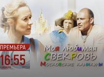 Моя любимая свекровь. Московские каникулы