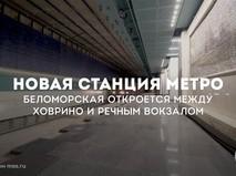 "Метро ""Беломорская"""
