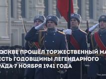 Торжественный марш в Москве