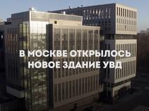 Новое здание УВД