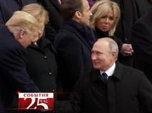 """""""События. 25-й час"""". Эфир от 12.11.2018"""