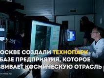 В Москве создали технопарк