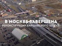 Обновление Варшавского шоссе