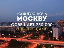 Московские кабельные сети