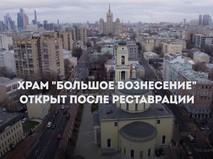 """Храм """"Большое Вознесение"""""""