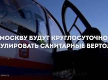 Санитарные вертолеты