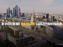 Московские указатели