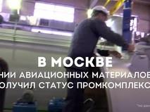 Институт авиационных материалов