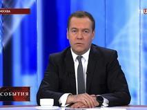 """""""События"""". Эфир от 06.12.2018 14:30"""
