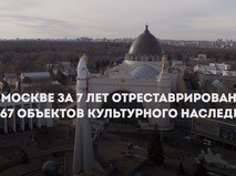 Обновление Москвы